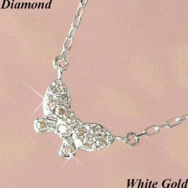 ダイヤモンド ネックレス バタフライ 10金ホワイトゴールド レディース