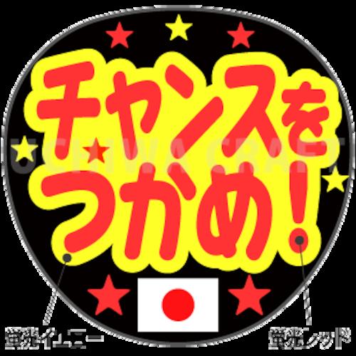 【蛍光2種シール】『チャンスをつかめ!』オリンピック スポーツ観戦に!
