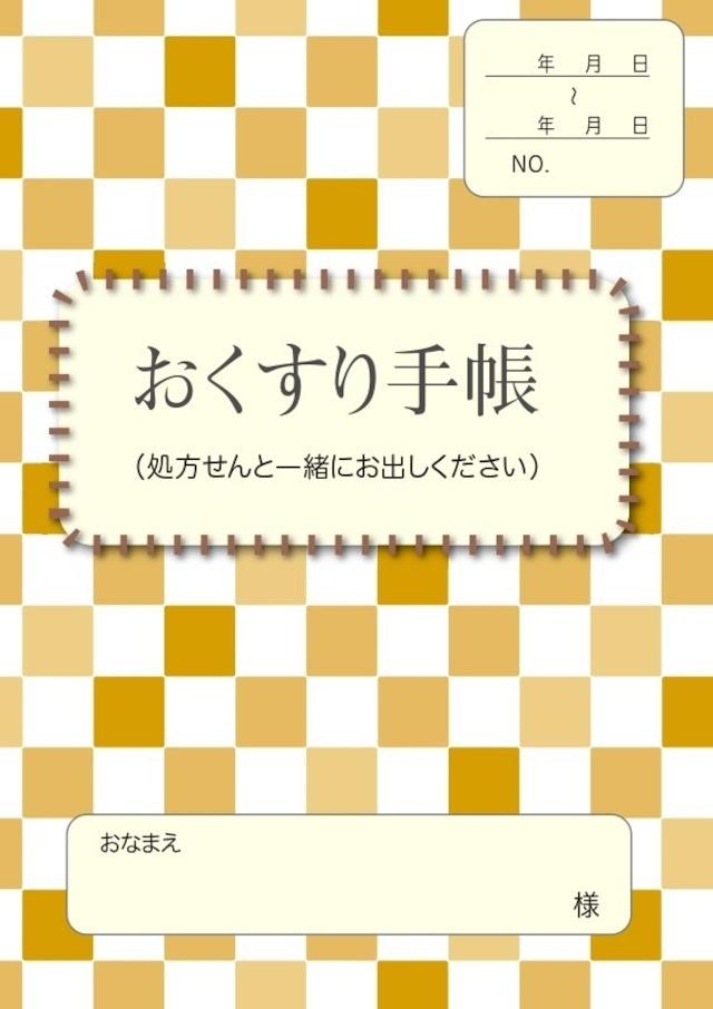 注文番号:和08 からし市松(100冊セット)