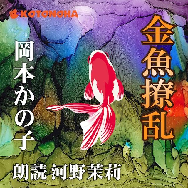 [ 朗読 CD ]金魚撩乱  [著者:岡本 かの子]  [朗読:河野 茉莉] 【CD2枚】 全文朗読 送料無料 文豪 オーディオブック AudioBook