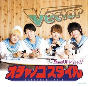Vector4thシングル『オチャノコスタイル/Stand_UP_MYself!』