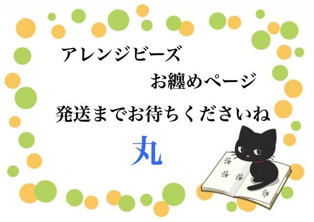 O様専用 【丸アレンジビーズ】お纏めページ