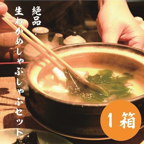 絶品!!生わかめしゃぶしゃぶセット(1箱) 4/2〔金〕出荷