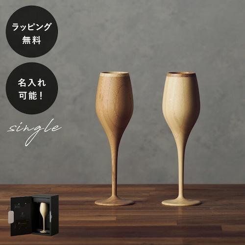 名入れ 木製グラス リヴェレット ブルジョン RIVERET <単品> rv-110