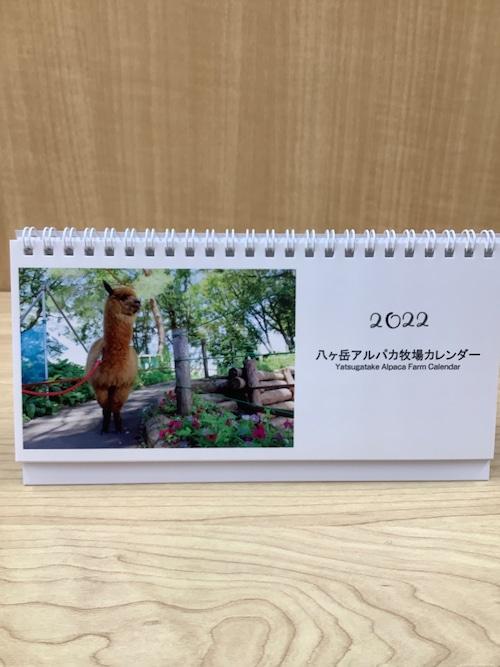 2022年 オリジナル卓上カレンダー