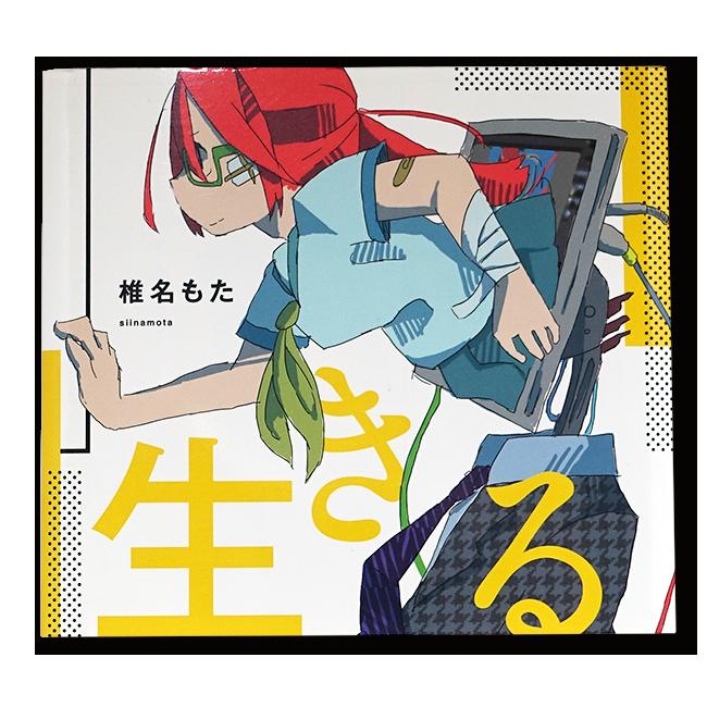 椎名もた / 生きる(初回生産限定盤) - 画像1