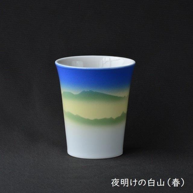 九谷焼カップ 夜明けの白山(春)
