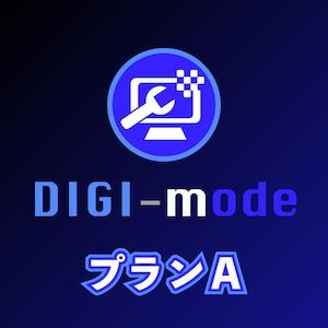 DIGI-mode:プランA/あなたのご希望に合わせた動画を制作します!