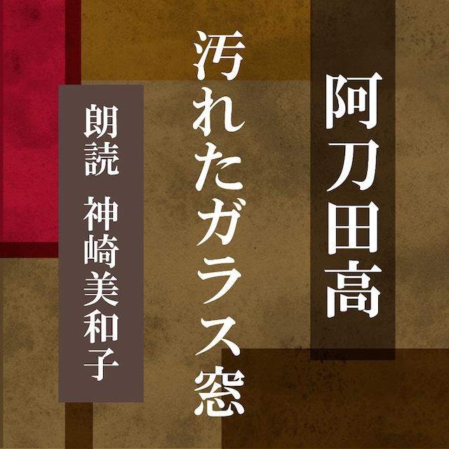[ 朗読 CD ]汚れたガラス窓  [著者:阿刀田 高]  [朗読:神崎美和子] 【CD1枚】 全文朗読 送料無料 オーディオブック AudioBook