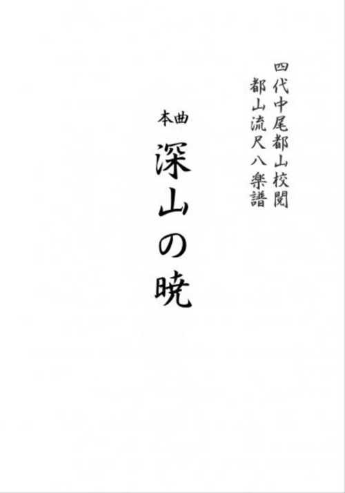T32i050 深山の暁(尺八/宮崎一重/楽譜)