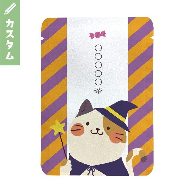 【カスタム対応】ハロウィン・ネコ柄(10個セット)|オリジナルメッセージプチギフト茶