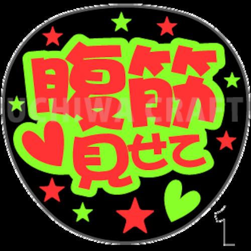 【蛍光2種シール】『腹筋見せて』コンサートやライブ、劇場公演に!手作り応援うちわでファンサをもらおう!!!
