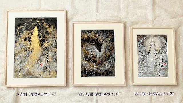 龍神画 F4サイズ オーダーメイド