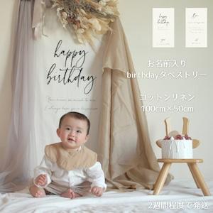 お名前入りタペストリー (Bon anniversary)誕生日 、おうちフォトスタジオ【送料無料】