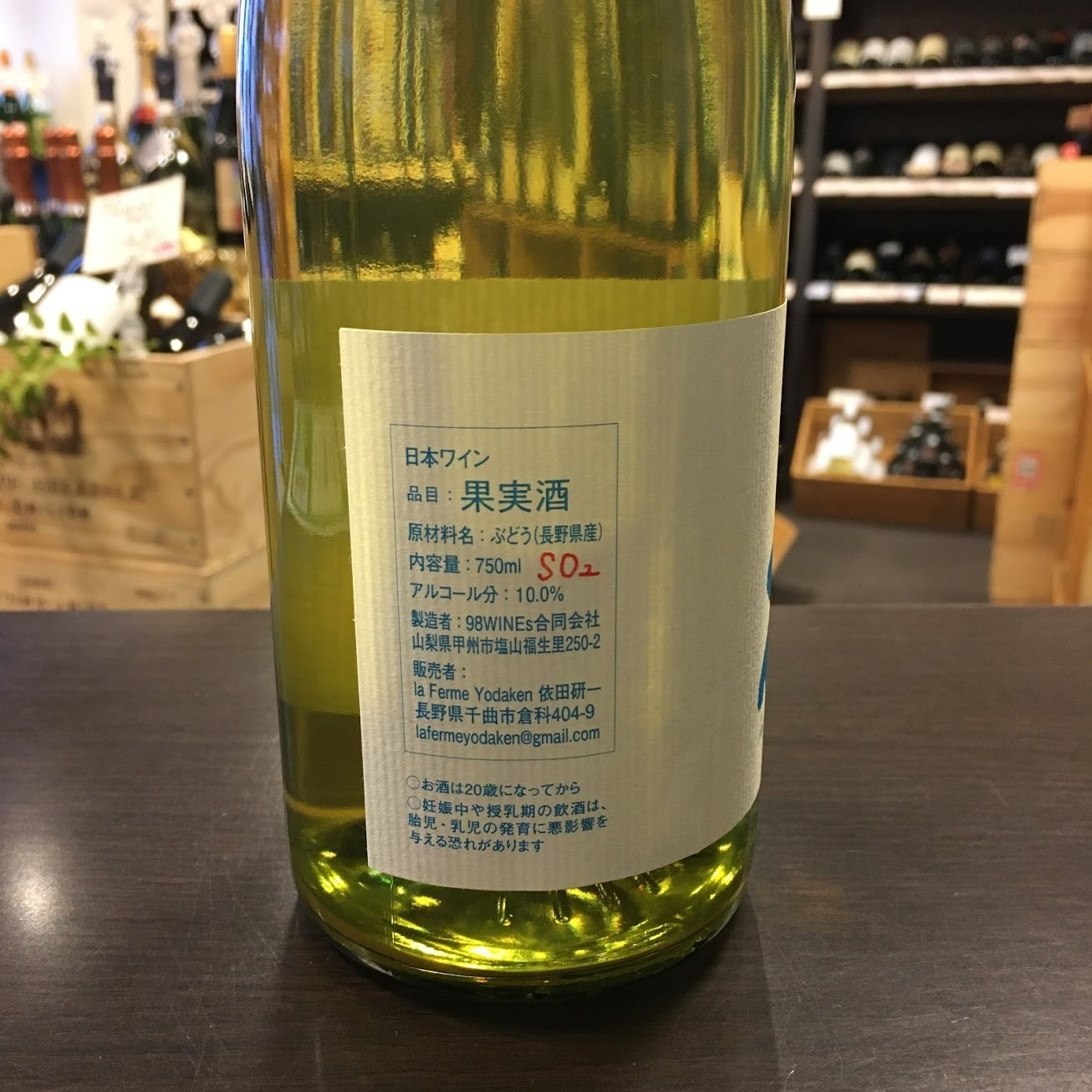AOSORA 2019(瓶詰時に亜硫酸塩30ppm)