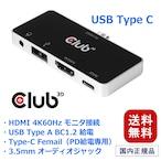 【CSV-1591】Club3D USB Type C 4-in-1 Hub to HDMI 4K60Hz / USB Type C PD / USB Type A / Audio jack