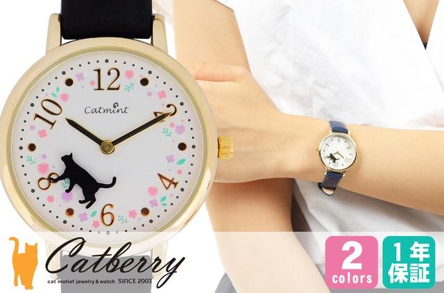 歩く猫の腕時計 ~フラワーガーデン~