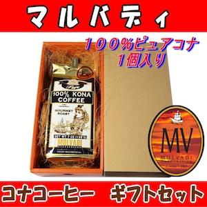 マルバディ 100%コナコーヒー1個入りギフトセット