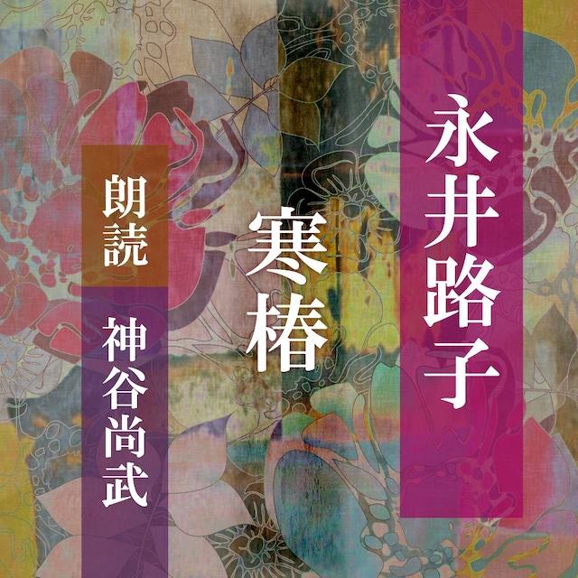 [ 朗読 CD ]寒椿 うたかたの 1  [著者:永井路子]  [朗読:神谷尚武] 【CD1枚】 全文朗読 送料無料 文豪 オーディオブック AudioBook