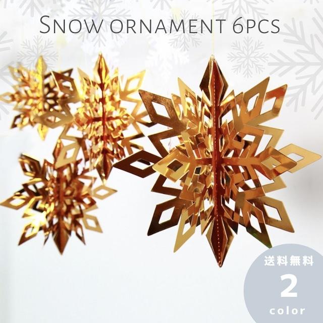 雪の結晶 オーナメント6Pセット  スノー ガーランド ゴールド/シルバー