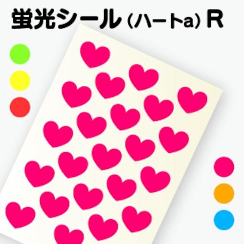 【ハートシールA 】R(2cm×1.6cm)