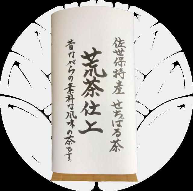 【2021年 新茶】荒茶仕上げ 200g袋入
