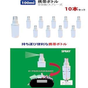 【携帯タイプ】100mlスプレーボトル 空容器 10本セット