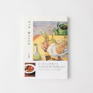 書籍「ゴッホ 旅とレシピ」