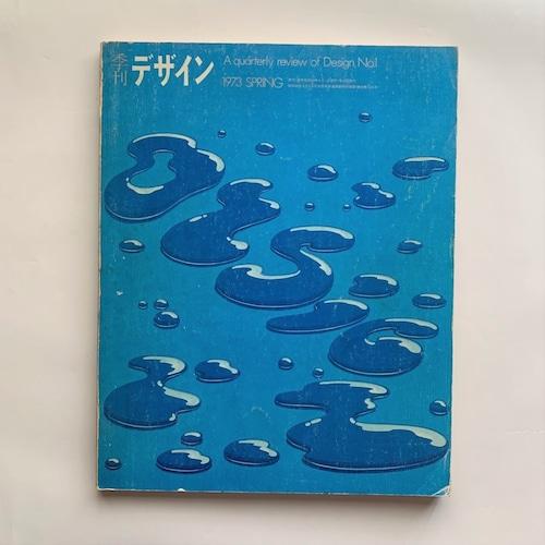 季刊デザインNo1 1973年春 / エディトリアルデザインにおける割付と割付用紙
