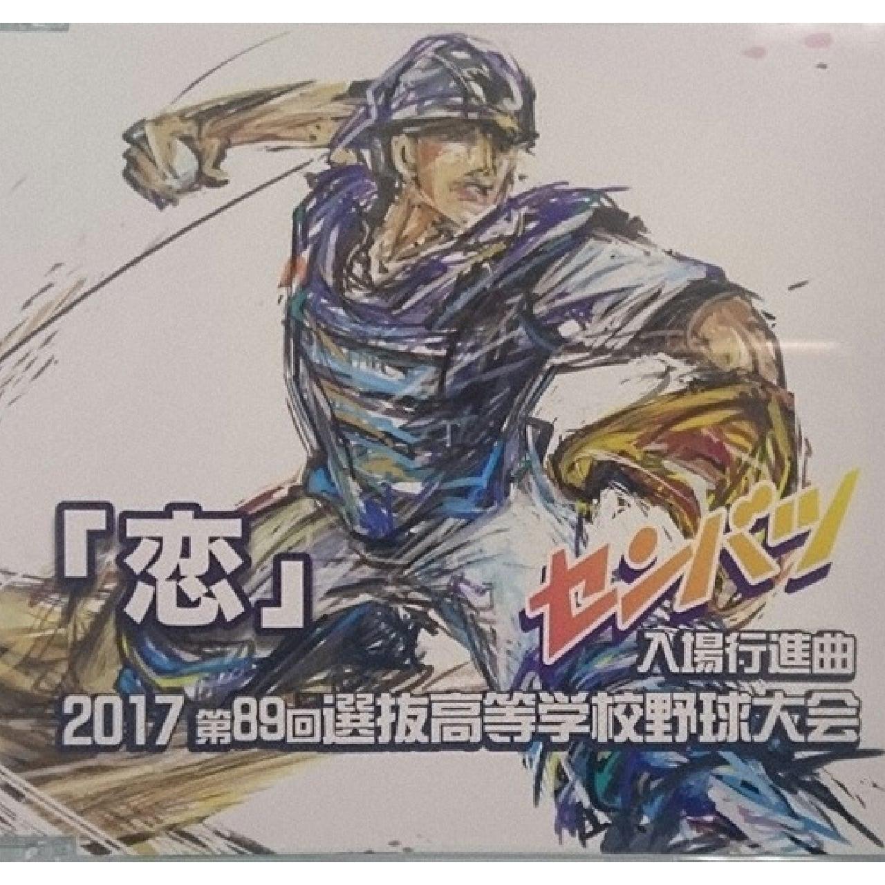 第89回選抜高校野球大会入場行進曲CD「恋」