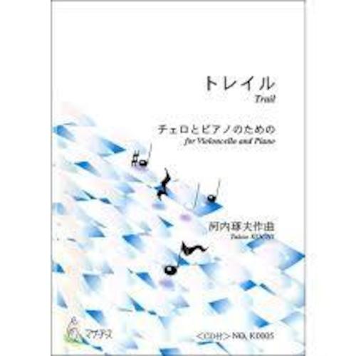 K0005 トレイル(チェロ、ピアノ/河内琢夫/楽譜)