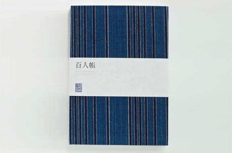百人帳  SH107