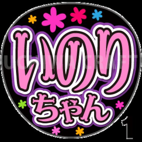 【プリントシール】【櫻坂46/井上梨名】『いのりちゃん』『梨名』コンサートや劇場公演に!手作り応援うちわで推しメンからファンサをもらおう!!