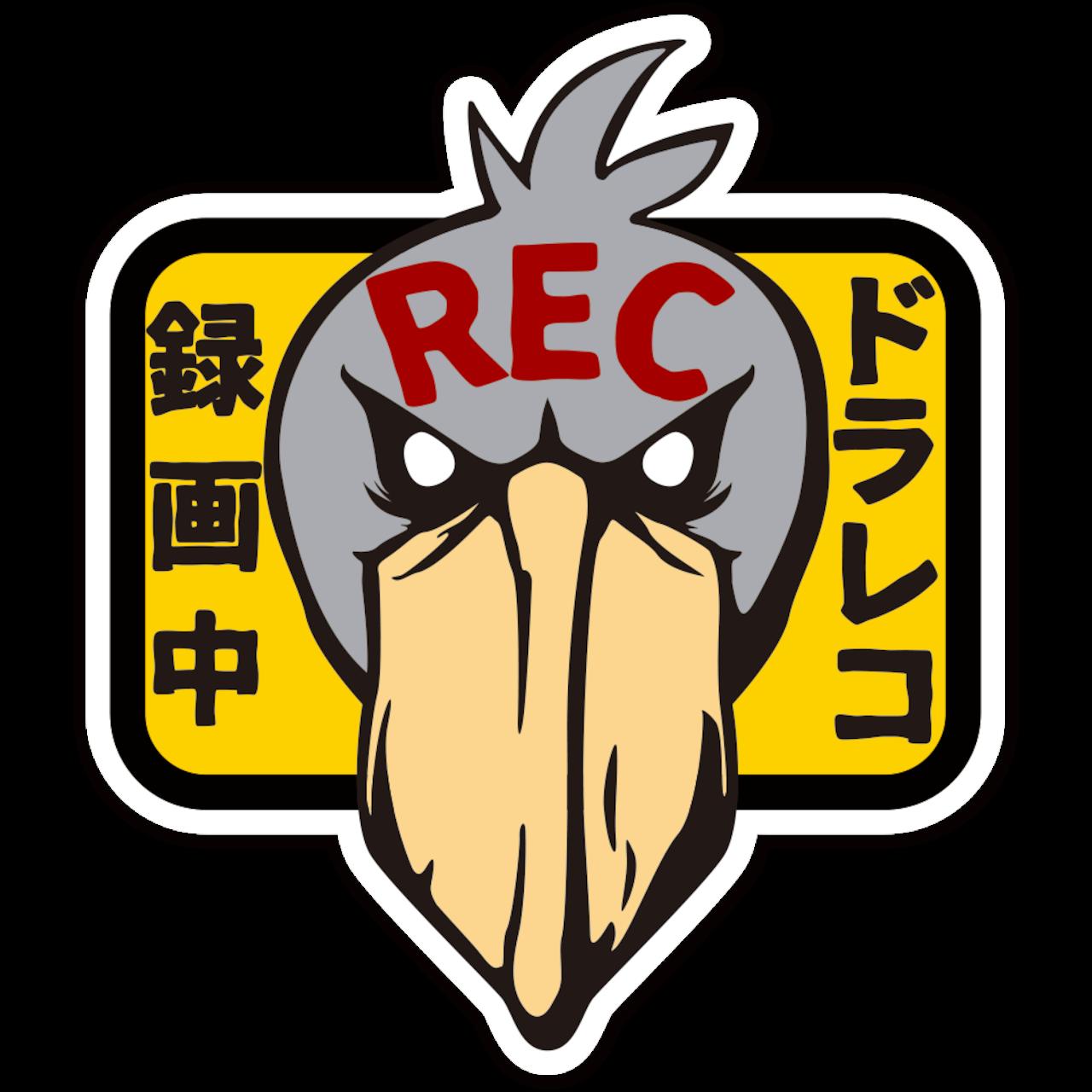 ドラレコ録画中ステッカー★ハシビロコウ(恐)