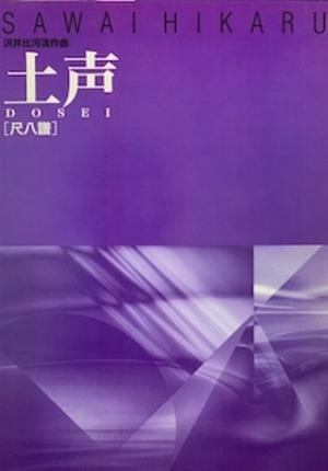 S30i70 土声(十七現箏/尺八/沢井比河流/楽譜)