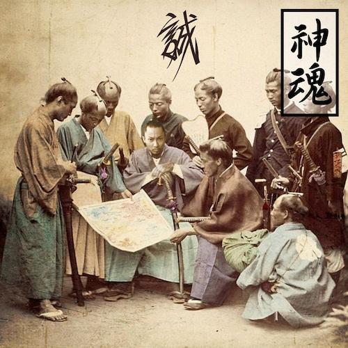 神魂/誠【CD】
