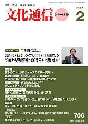 文化通信ジャーナル2020年2月号