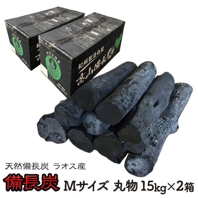 天然備長炭 ラオス産 Mサイズ 丸物 15kg×2箱セット  s-1230004-02