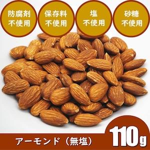 アーモンド(無塩:110g)防腐剤&保存料&添加剤&塩&砂糖不使用の無添加 高品質ナッツ
