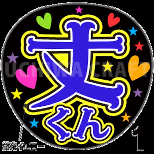 【蛍光プリントシール】【なにわ男子/藤原丈一郎】『丈一郎/丈くん』コンサートやライブに!手作り応援うちわでファンサをもらおう!!!