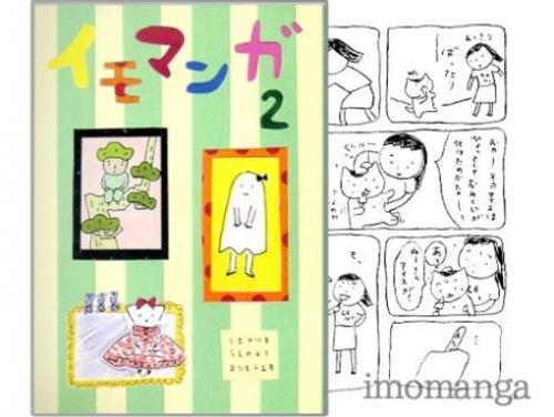 漫画 - イモマンガ単行本2 - イモマンガ