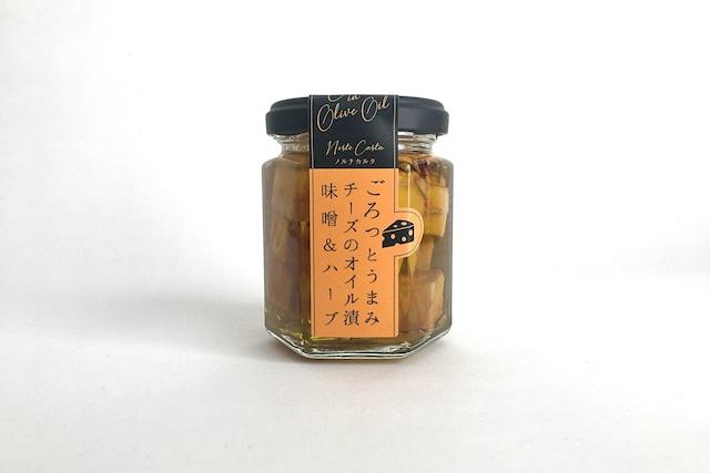 ごろっとうまみチーズのオイル漬<味噌&ハーブ>