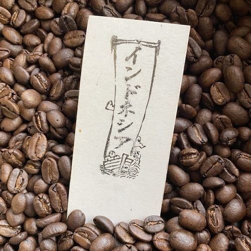 インドネシアコーヒー:マンデリンの持つ上質な甘さ、苦さ、香りを体感!(100g)