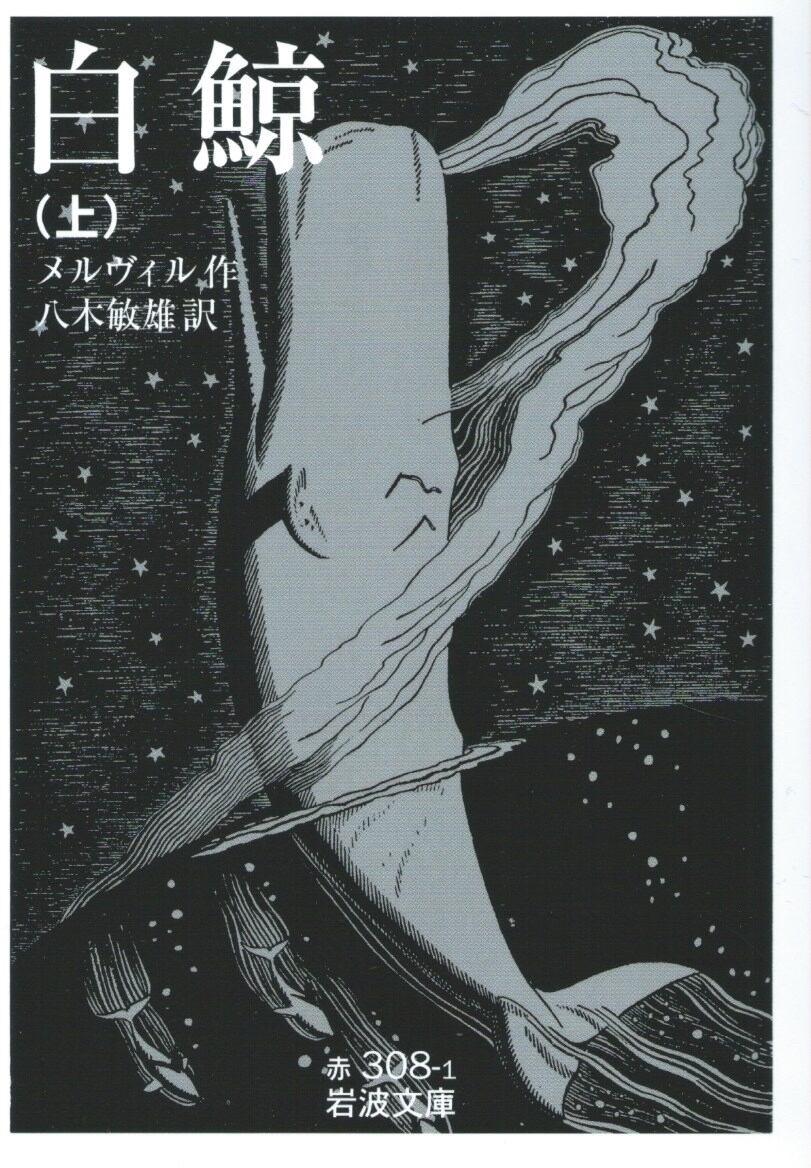 白鯨 [上]