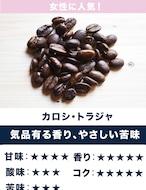 カロシ・トラジャ ☆香り・苦味系☆ 気品溢れる香り、まろやかな苦味