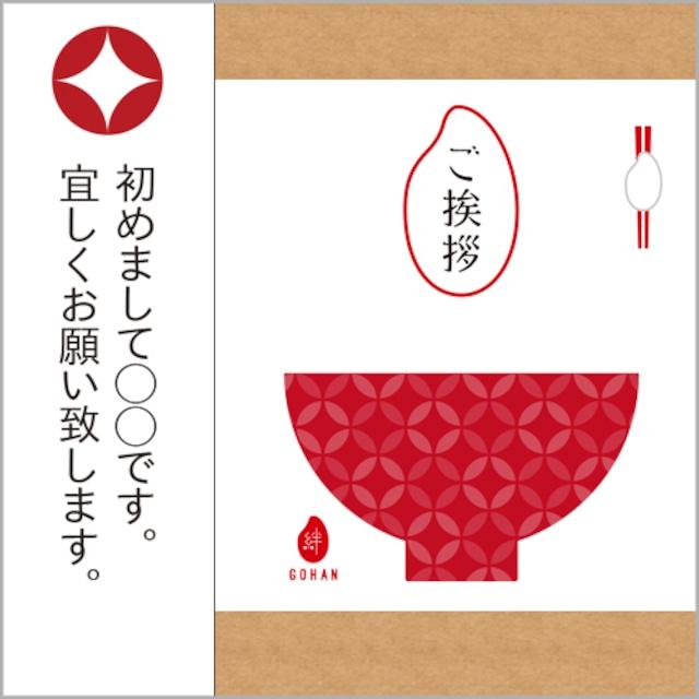 はじめましての挨拶・七宝 絆GOHAN petite  300g(2合炊き) 【メール便送料込み】
