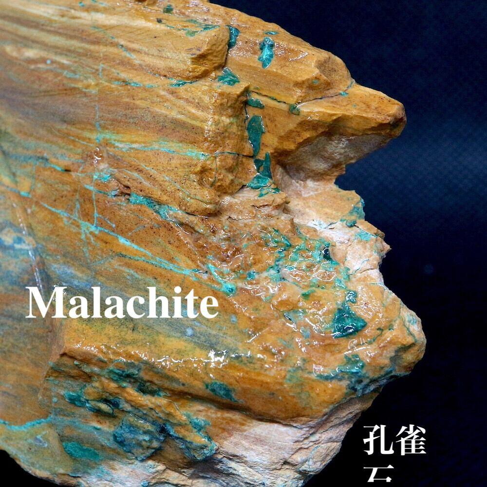カリフォルニア州産 マラカイト孔雀石 185,3g 原石 鉱物 標本 MA009 パワーストーン 天然石
