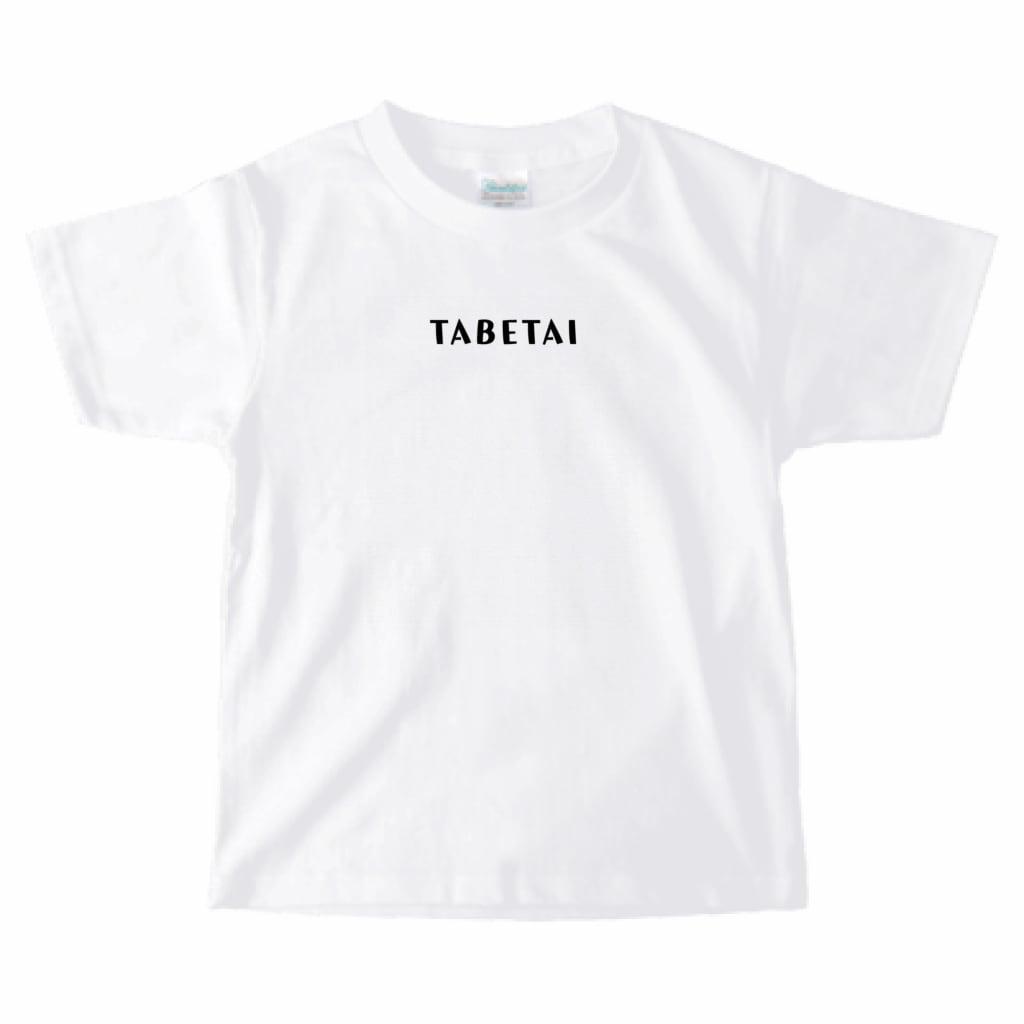 とうふめんたるずTシャツ(TABETAI・キッズ)