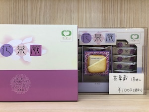鶴雅オリジナルクッキー 花菓蔵18枚入り