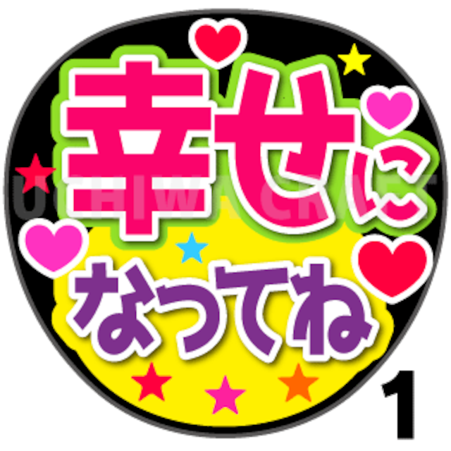 【プリントシール】『幸せになってね』コンサートやライブ、劇場公演に!手作り応援うちわでファンサをもらおう!!!